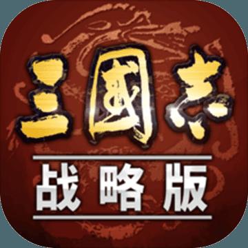 三国志·战略版手游下载_三国志战略版手游最新版免费下载