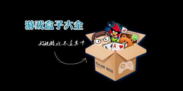 游戏盒子系列