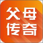 父母传奇app下载_父母传奇app最新版免费下载
