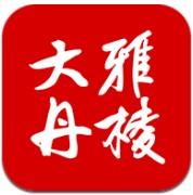 大雅丹棱app下载_大雅丹棱app最新版免费下载