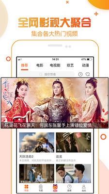 六六影院app下载_六六影院app最新版免费下载
