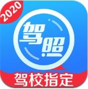 驾校一点通2020app下载_驾校一点通2020app最新版免费下载