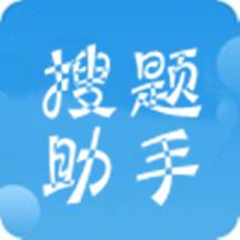 搜题助手app下载_搜题助手app最新版免费下载