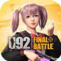 U92最终决战手游下载_U92最终决战手游最新版免费下载