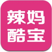 辣妈酷宝app下载_辣妈酷宝app最新版免费下载