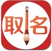 取名字助手app下载_取名字助手app最新版免费下载