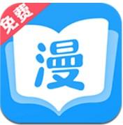 漫画免费大全app下载_漫画免费大全app最新版免费下载