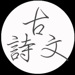 古诗文app下载_古诗文app最新版免费下载