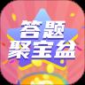 答题聚宝盆红包版app下载_答题聚宝盆红包版app最新版免费下载