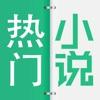 热门小说app下载_热门小说app最新版免费下载
