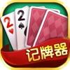 Poker记牌助手app下载_Poker记牌助手app最新版免费下载