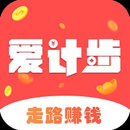 爱计步app下载_爱计步app最新版免费下载