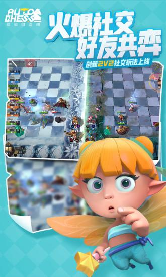 多多自走棋手游下载_多多自走棋手游最新版免费下载