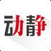 动静新闻app下载_动静新闻app最新版免费下载