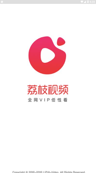 荔枝视频软件app下载_荔枝视频软件app最新版免费下载