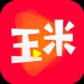 玉米影视破解版app下载_玉米影视破解版app最新版免费下载