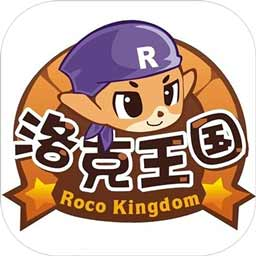 洛克王国手机版手游下载_洛克王国手机版手游最新版免费下载