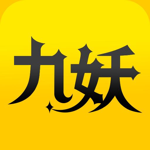 九妖游戏app下载_九妖游戏app最新版免费下载