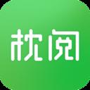 枕阅小说破解版app下载_枕阅小说破解版app最新版免费下载