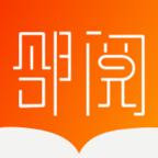 邻阅小说app下载_邻阅小说app最新版免费下载