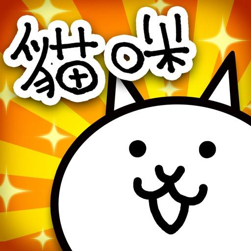猫咪大战争无限罐头版手游下载_猫咪大战争无限罐头版手游最新版免费下载