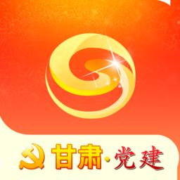 甘肃党建app下载_甘肃党建app最新版免费下载