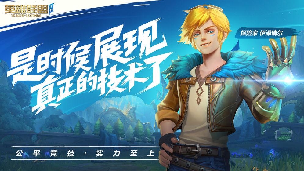 英雄联盟手游apk手游下载_英雄联盟手游apk手游最新版免费下载