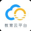 哈尔滨教育云平台app下载_哈尔滨教育云平台app最新版免费下载