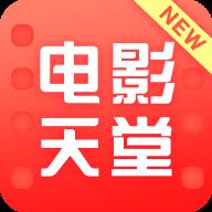 新电影天堂app下载_新电影天堂app最新版免费下载