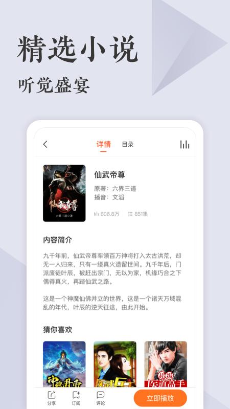 番茄听书app下载_番茄听书app最新版免费下载