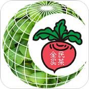 全民买菜app下载_全民买菜app最新版免费下载