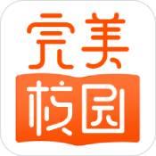 完美校园app下载_完美校园app最新版免费下载