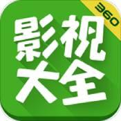 360影视大全app下载_360影视大全app最新版免费下载
