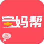 宝妈帮app下载_宝妈帮app最新版免费下载