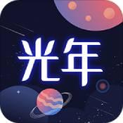光年app下载_光年app最新版免费下载