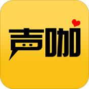 声咖语音app下载_声咖语音app最新版免费下载