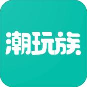 潮玩族app下载_潮玩族app最新版免费下载
