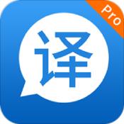 快译英语翻译app下载_快译英语翻译app最新版免费下载