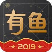 有鱼购物app下载_有鱼购物app最新版免费下载