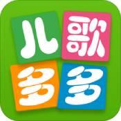 儿童歌歌app下载_儿童歌歌app最新版免费下载