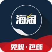 挑随海淘app下载_挑随海淘app最新版免费下载