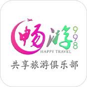 畅游998国旅app下载_畅游998国旅app最新版免费下载