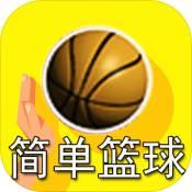 脚本篮球手游下载_脚本篮球手游最新版免费下载