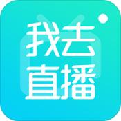 我去直播app下载_我去直播app最新版免费下载