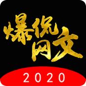 爆侃网文app下载_爆侃网文app最新版免费下载