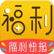 福利快报app下载_福利快报app最新版免费下载