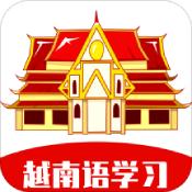 越南语学习app下载_越南语学习app最新版免费下载