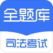 司法考试全题库app下载_司法考试全题库app最新版免费下载