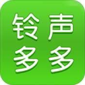 铃声多多app下载_铃声多多app最新版免费下载