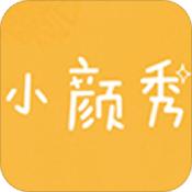 小颜秀app下载_小颜秀app最新版免费下载